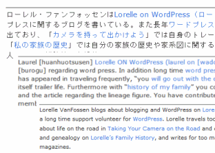 Translations of Blog Herald Bio of Lorelle VanFossen in Japanese and English