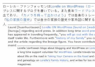 Translations of Blog Herald Bio of Lorelle VanFossen in Japanese and English